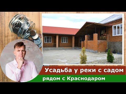 Дом в пригороде Краснодара аул Афипсип
