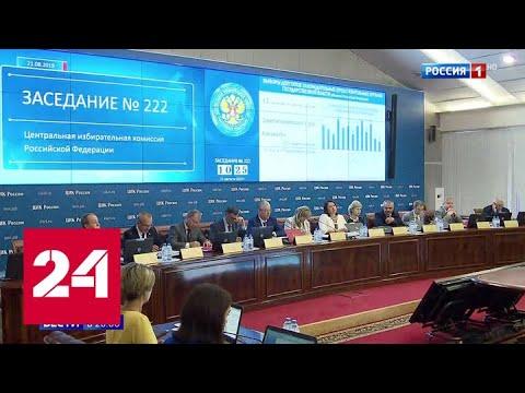 Памфилова обсудила с Собяниным жалобы и предложения, связанные с избирательной кампаний