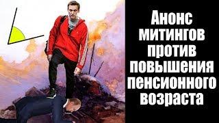 Навальный анонсировал акции протеста против повышения пенсионного возраста в 20 городах России