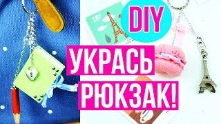 DIY Как круто украсить свой рюкзак ✎ Снова в школу ✎ На бюджете✎ Back to school