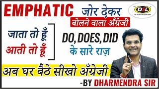 Emphatic Sentences in English Grammar | जोर देकर बोलने वाले अँग्रेजी वाक्य by Dharmendra Sir