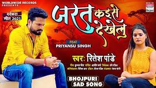 #Ritesh Pandey का New दर्दभरा गीत  Jarat Kaise Dekhelu #Priyansu Singh | Bhojpuri Sad Song 2021