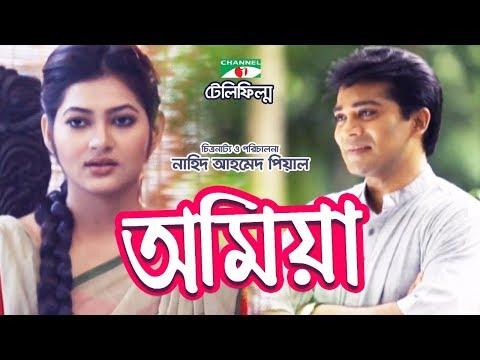 অমিয়া   Bangla Drama Omia   Jitu Ahsan   Nadia Mim   Channel i TV