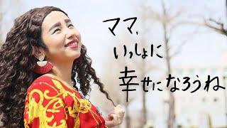 【ママの命を繋ぐ歌】感動の本人出産シーン!子育てリアル共感ソング『ママ、いっしょに幸せになろうね』MV