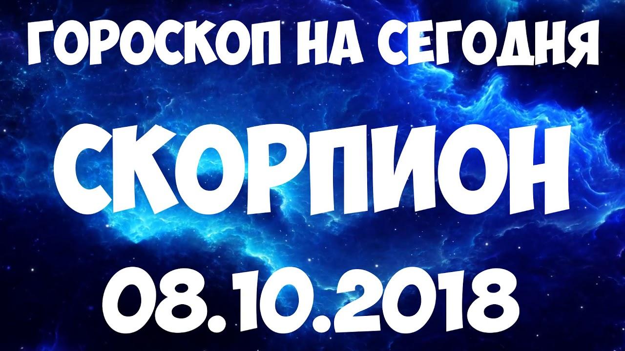 СКОРПИОН гороскоп на 8 октября 2018 года