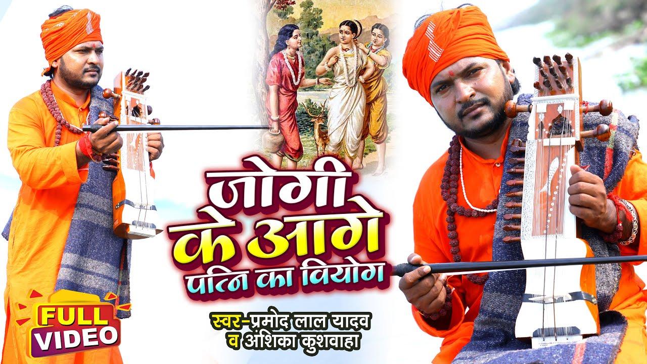 #VIDEO | जोगी के आगे पत्नि का वियोग - Jogi Bhajan Geet - #Pramod Lal Yadav - Bhojpuri Dhobi Geet New