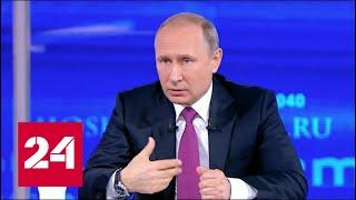 Итоги прямой трансляции с Владимиром Путиным. 60 минут от 20.06.19