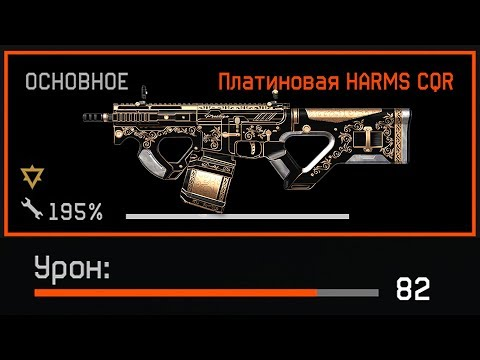 НОВАЯ ШТУРМОВАЯ ВИНТОВКА HARMS CQR 82 УРОНА В WARFACE, Дата выхода, характеристики, секреты варфейс thumbnail