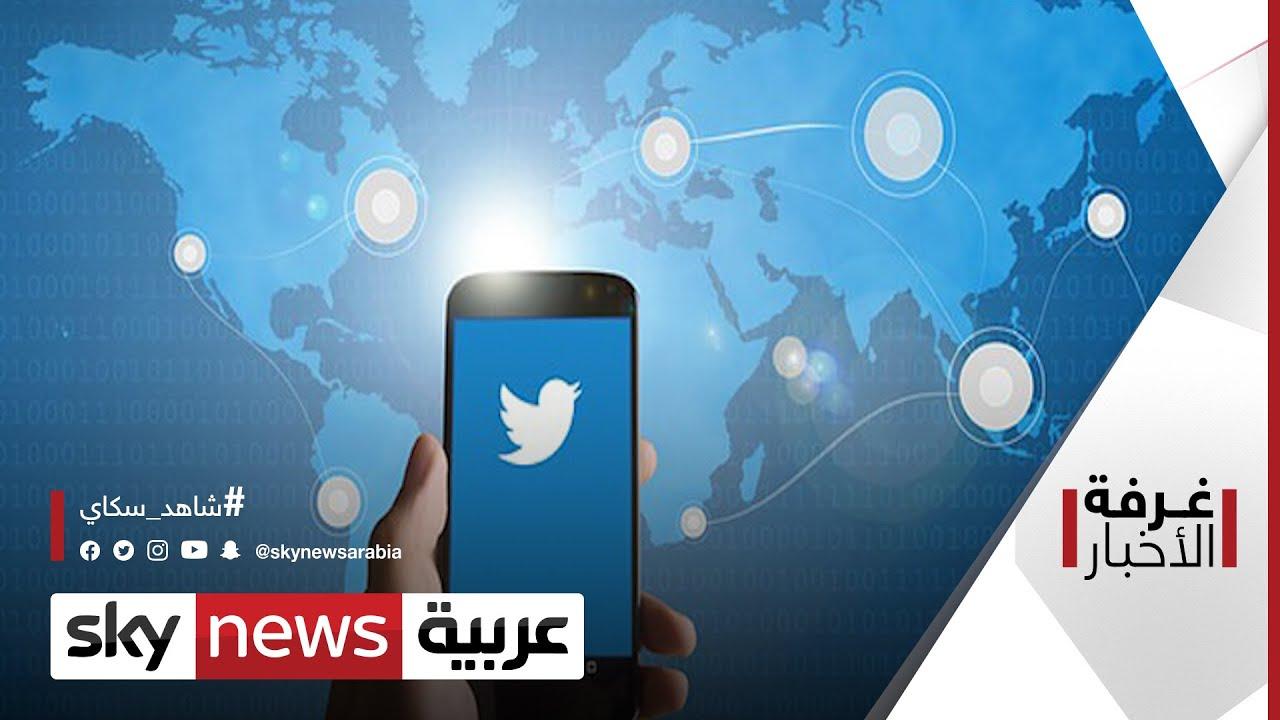 تويتر.. مواجهة القضاء | #غرفة_الأخبار  - 21:54-2021 / 9 / 21