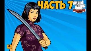 ПРОЩАЙТЕ МИСС МАЛЛАРД  GTA Chinatown Wars Прохождение На Русском - Часть 7