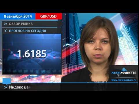 08.09.14 - Прогноз курсов валют. Евро, Доллар, Фунт. MaxiMarkets