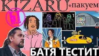 "Реакция Бати на клип ""KIZARU - Пакуем (Prod. By Reality Beats)""| Батя смотрит"