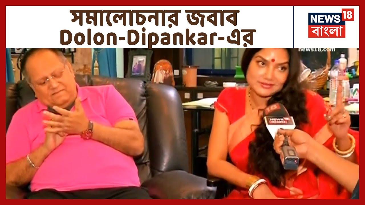 "Download Dolon Ray-Dipankar Dey  এক্সক্লুসিভ: ""যা করেছি বেশ করেছি """