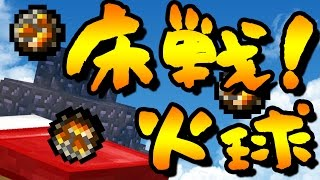 Minecraft 床戰 火遁!! | 豪火球之術!! | BED WARS 火球 検索動画 25