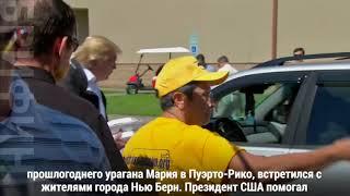 Президент Трамп раздает еду пострадавшим
