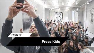 Press Kids - Η… οικουμενική αποθέωση του Πασχαλάκη - PAOK TV