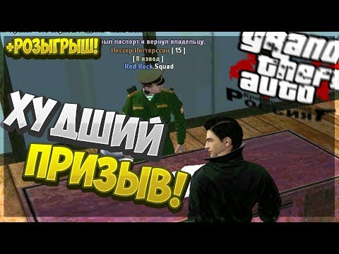 ХУДШИЙ ПРИЗЫВ В АРМИЮ в GTA CRMP! (+РОЗЫГРЫШ)