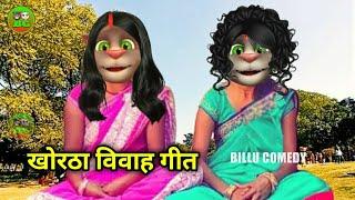 Hare hare hare dada baswa katiya || khortha billu shadi geet || billu comedy sadi geet new 2020