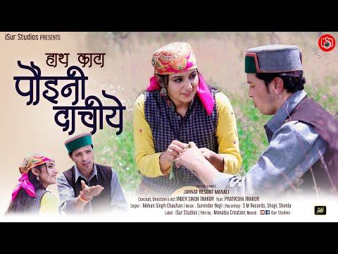 Latest Himachali Song   Hath Kata Pauini Dachiye   Inder Thakur   Mohan Singh   Surender Negi   iSur