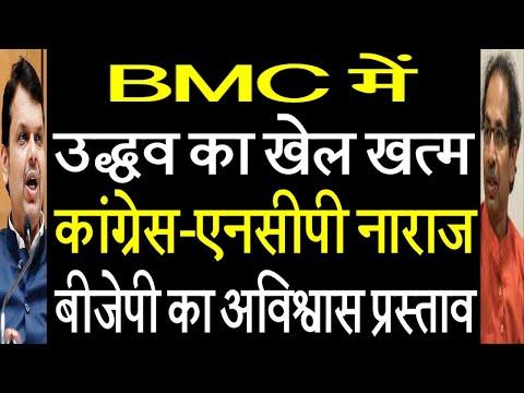 BJP's no-confidence motion in BMC. Shiv Sena's throne in danger