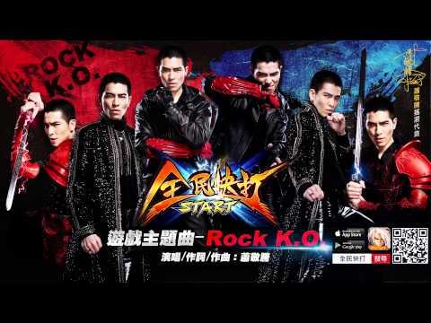 《全民快打》蕭敬騰創作遊戲主題曲《Rock K.O.》