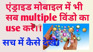 {hindi} How use multiple window in android mobile like a computer -android tips in hindi