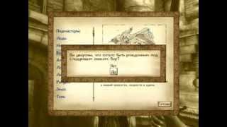Прохождение игру TES 4 Oblivion - часть 1 - Выбираемся из заточения .