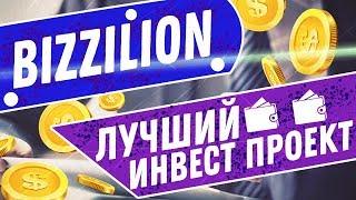Лучший инвестиционный проект Bizzilion. Зарабатывайте до 1031%. Деньги в интернете.