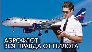 Пилот Аэрофлота про тяжелую работу, зарплату, и человеческий фактор в авиапроисшествиях