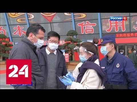 Китайцы борются с коронавирусом народными методами, пока нет вакцины - Россия 24