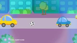 Правила дорожного движения (ПДД) 🚗 для детей в стихах. 🚦 Развивающий мультик. Урок 5