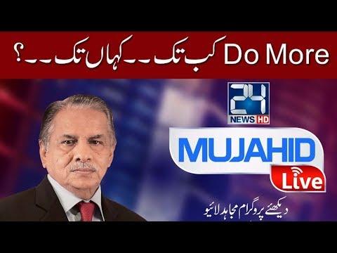 Mujahid Live - 24 August 2017 - 24 News HD