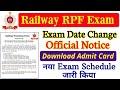 Railway RPF exam date change Official Notice || New Admit Card Download