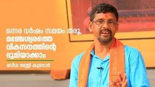 Manjeswaram NDA Candidate RavishaThandri Kundar Interview   Mathrubhumi