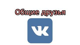 Общие друзья Вконтакте(, 2016-03-24T12:43:22.000Z)