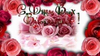 Валентинка #  Красивое поздравление с Днем Святого Валентина# Valentine's Day