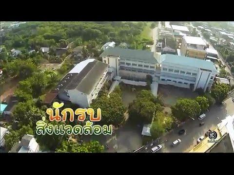 ย้อนหลัง ทุ่งแสงตะวัน   ตอน นักรบสิ่งแวดล้อม   24-12-59   TV3 Official