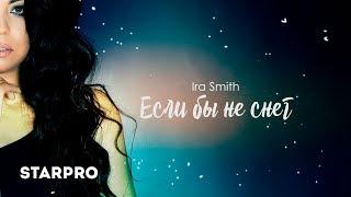 Ira Smith - Если бы не снег
