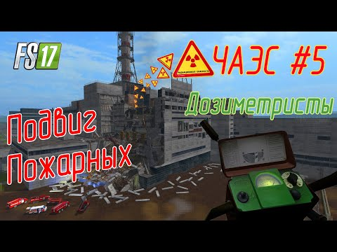 АЭС Чернобыль г. Припять  Farming Simulator 17 #5