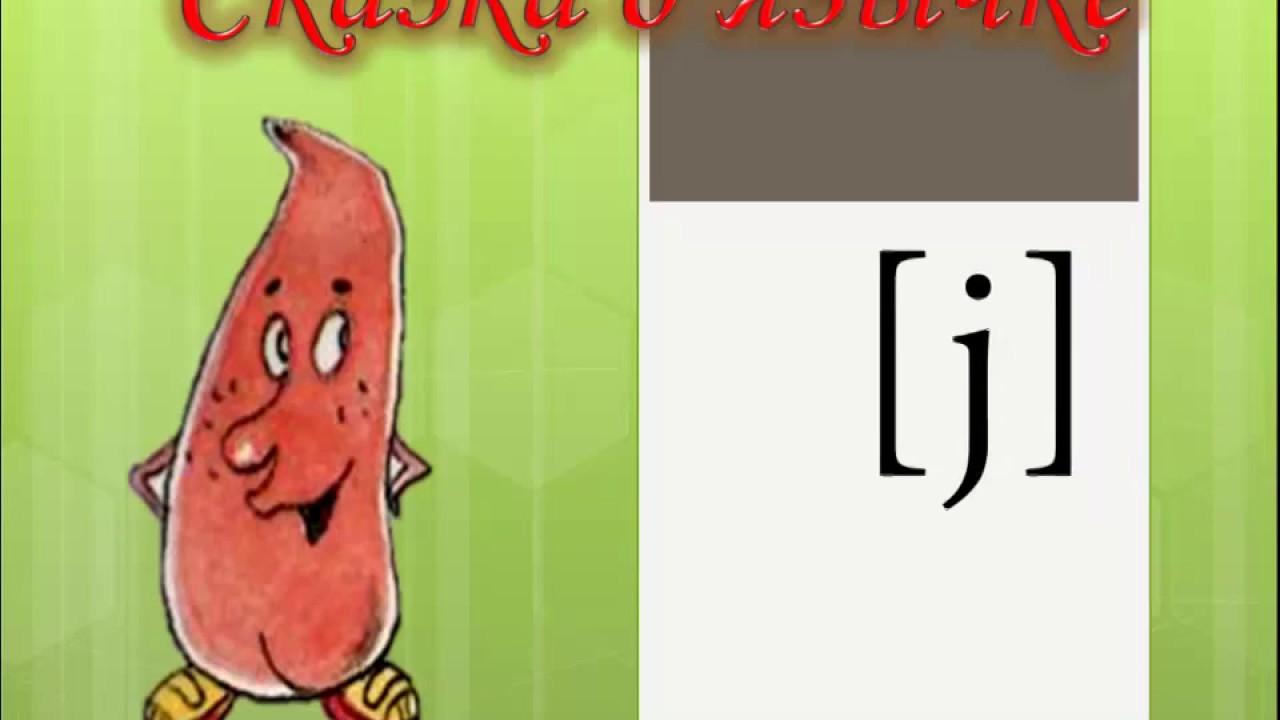 Сказки о Веселом Язычке  logoportalru