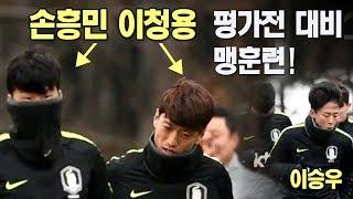 손흥민-이청용,  평가전 대비 맹훈련!