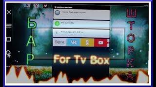 Шторка и бар для x96 Android TV Box