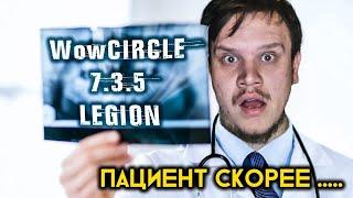 wOWCIRCLE LEGION - ОБЗОР #3