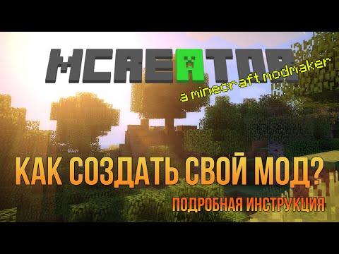 Как создать свой мод для Minecraft 1.7.10