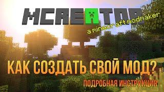Как создать свой мод для Minecraft 1.7.10(Решил обновить старое видео.Оцениваем) Скачать Программу: https://mcreator.pylo.co/download Группа Вконтакте: https://www.vk.com/mega..., 2015-07-14T21:06:14.000Z)