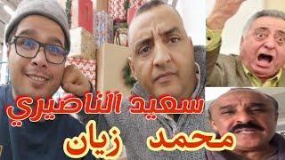 شرح ملح 1/  دعاية سعيد الناصيري/ محمد زيان وقرصة الوذن/ المعقول مع السخرية السوداء