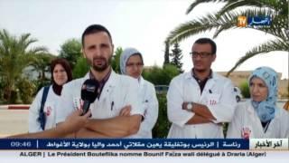 إضراب الأطباء ،سكنات عدل .. أخبار الجزائر العميقة ليوم 06 أكتوبر 2016