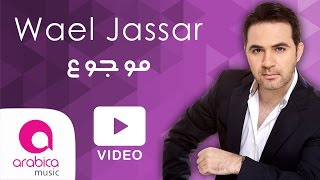 Wael Jassar - Mawjou3 (Live) | وائل جسار - موجوع