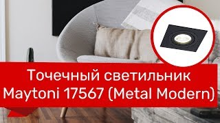Точечный светильник MAYTONI 17567, 17579, 17555 (MAYTONI Metal Modern DL024-2-01B, W, S) обзор
