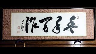 写真は「豊年万作」 昭和25(1950)年11月8日発行.